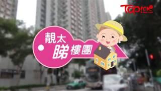 【#靚太睇樓團】粉嶺名都399呎兩房上車之選 5分鐘直達火車站