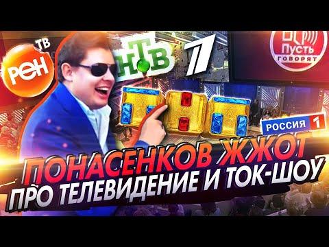 Понасенков жжот про