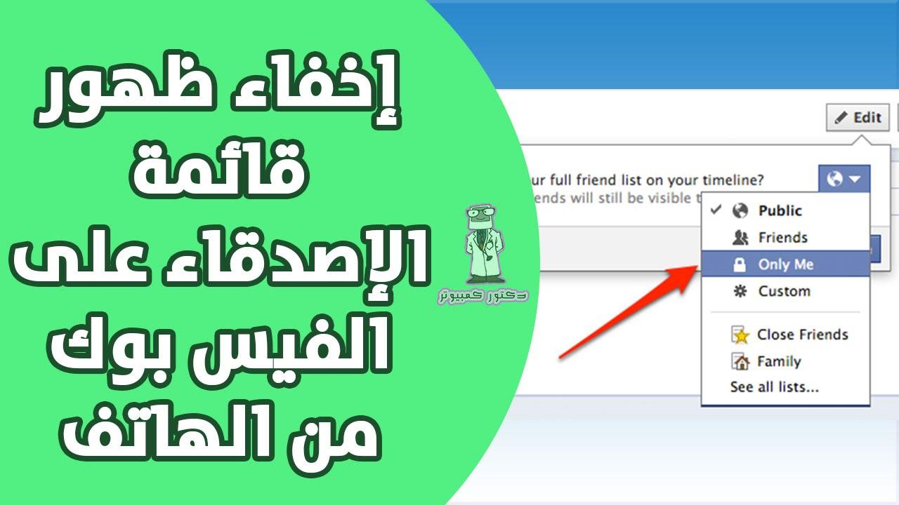 إخفاء الاصدقاء على الفيس بوك من الهاتف والحاسوب