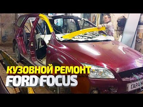 Ремонт машины подписчика #13! ФОРД ФОКУС. Восстановление перевертыша, замена крыши, стоек, рихтовка.