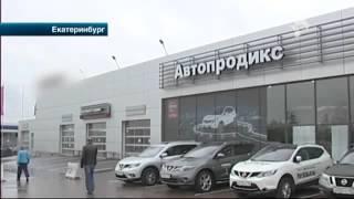 видео Carvana отзывы, Автосалон Карвана в Екатеринбурге