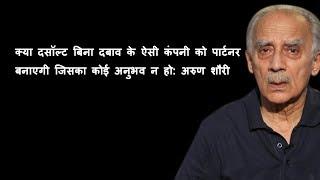 क्या दसॉल्ट बिना दबाव के ऐसी कंपनी को पार्टनर बनाएगी जिसका कोई अनुभव न हो: अरुण शौरी