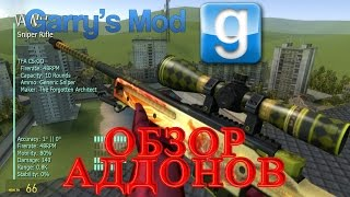 Gmod обзор модов на оружие из кс го id cs go