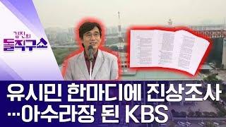 유시민 한마디에 진상조사…아수라장 된 KBS   김진의 돌직구쇼