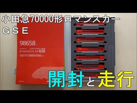 鉄道模型 Nゲージ 小田急70000形 GSE ロマンスカー 第1編成セット TOMIX ~開封から走行まで~