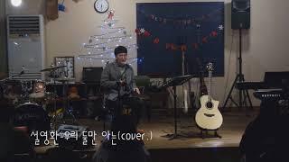 설영환 - 우리 둘만 아는 (cover.)