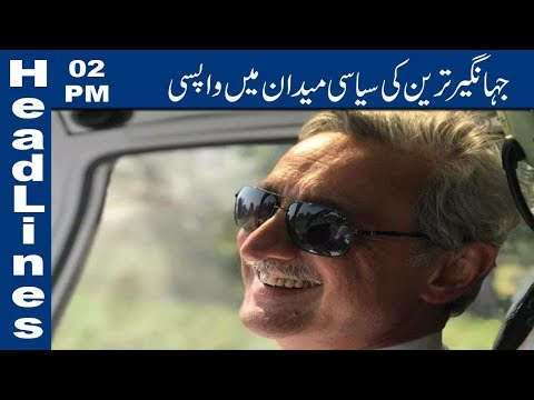 Jahangir Tareen makes an entry back into politics |02 PM Headlines – 3rd May 2019 | Lahore News HD
