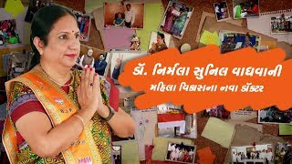 Nirmala Wadhavani, Minister-Women and Child Development, Gujarat