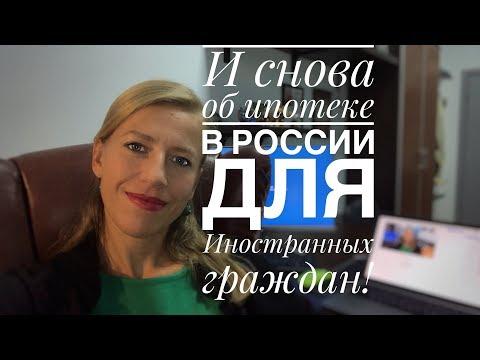 Иностранцы в России! Кому дают ипотеку?
