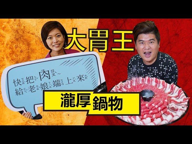 【大胃王火鍋挑戰賽】 50盎司肉盤山原來長這樣?!ft.瀧厚鍋物