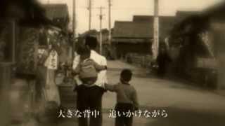 菅原やすのり - 父さんの言葉