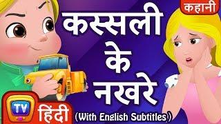 कस्सली के नखरे (Cussly's Tantrums) - Hindi Kahaniya - ChuChu TV Moral Stories