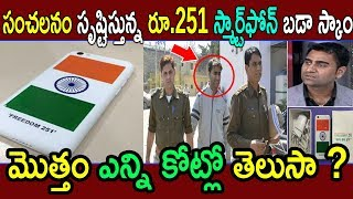 Freedom 251 Smartphones Latest News   Ringing Bells Company Latest News   Omfut Tech And Jobs
