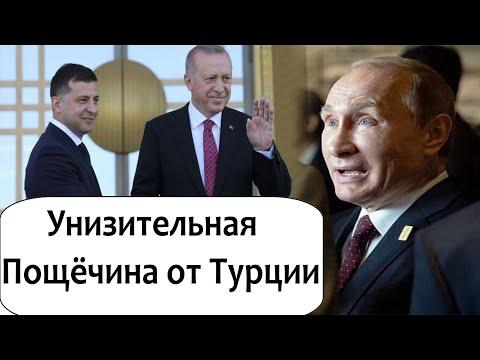 """ЭРДОГАН """"ОТБЛАГОДАРИЛ"""" ПУТИНА ЗА ТУРЕЦКИЙ ПОТОК И КРЕДИТ НА С-400"""