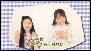 井上あずみ&ゆーゆ - ハレノヒ☆キラリ