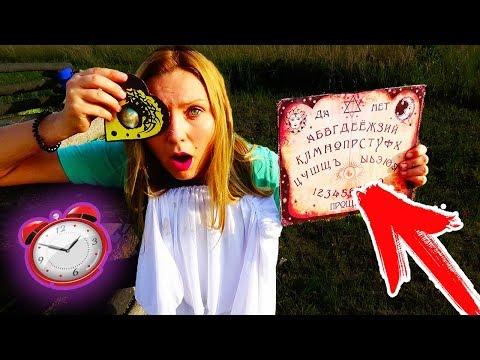 ПРИЗРАКИ В МОЕМ ДОМЕ И ДОСКА ДУХОВ  МИСТИКА В ЛЕСУ | Ведьма Возвращение