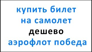 видео Аэрофлот победа официальный сайт купить билеты