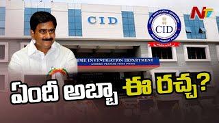 ఏందీ అబ్బా ఈ రచ్చ ?  Devineni Uma attends AP CID investigation For Third Time | NTV