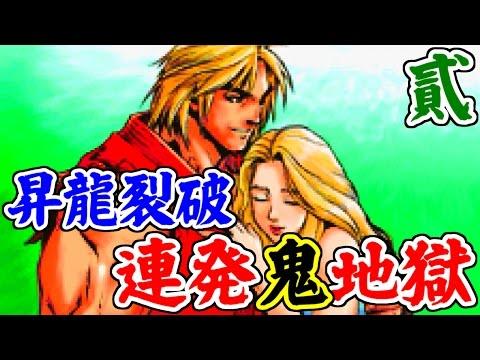 [2/2] 昇龍裂破連発鬼地獄(Ken) - スーパーストリートファイターII X リバイバル(ゲームボーイアドバンス)