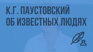 К.Г. Паустовский об известных людях. Видеоурок по литературе 7 класс