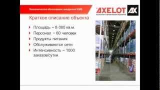 видео Особенности внедрения системы управления складом