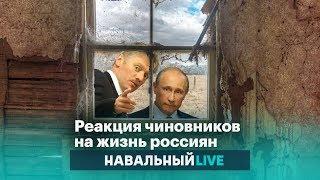 Реакция властей на жизнь россиян