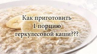 каша овсяная на молоке рецепт на 1 порцию