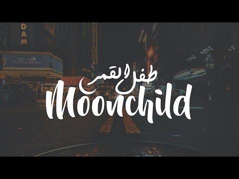[ Arabic Sub / نطق ] RM - Moonchild