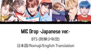 (日本語字幕) BTS (防弾少年団) 'MIC Drop -Japanese ver.- ' (Color coded Lyrics Kan/Rom/Eng)