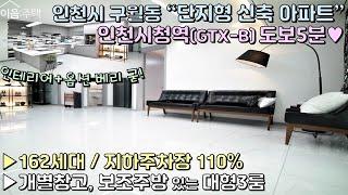 구월동신축아파트 GTX-B인천시청역 더블역세권 위치! …