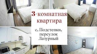 Купить 3-комнатную квартиру, с. Подстепки, переулок Лазурный || Квартиры Тольятти(, 2017-03-10T12:39:18.000Z)