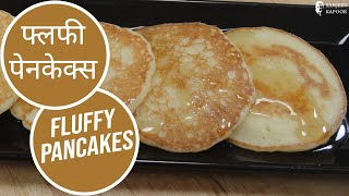 Fluffy Pancakes | Sanjeev Kapoor Khazana