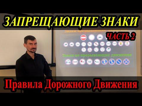 Лекция ПДД 2020г. ТЕМА 3 - Запрещающие знаки. Часть 2. (Самое важное и простым языком)