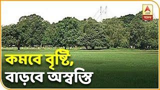 কলকাতা সহ দক্ষিণবঙ্গে আজ থেকে কমবে বৃষ্টি, বাড়বে আর্দ্রতাজনিত অস্বস্তিও| ABP Ananda