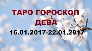 ДЕВА. ГОРОСКОП 16.01.2017 - 22.01. 2017 г. Онлайн Таро гадание.
