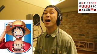 ONE PIECE MUUUSIC COVER ALBUMに参加しています!