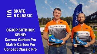 Обзор ботинок Spine: Carrera Carbon Pro, Matrix Carbon Pro, Concept Classic Pro