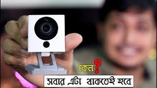 সবার এটা থাকতেই হবে ! কিন্তু কেন ? Original MI xiaofang  Smart 1080P WiFi IP Camera। Best IP Camera