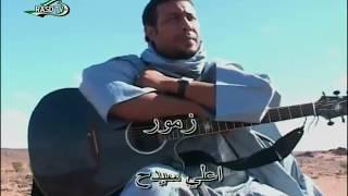 أغنية زمور الفنان أعلي سيدح  #الصحراء الغربية