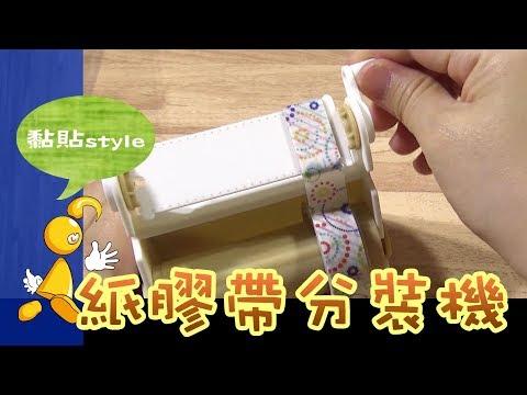 【棋樂玩文具】開箱!紙膠帶分裝機~市售的分裝片/分裝卷進得去嗎?