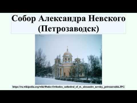 Собор Александра Невского (Петрозаводск)