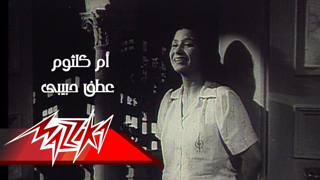 Atf Habeeby (Aida Movie) - Umm Kulthum عطف حبيبى (من فيلم عايدة) - ام كلثوم