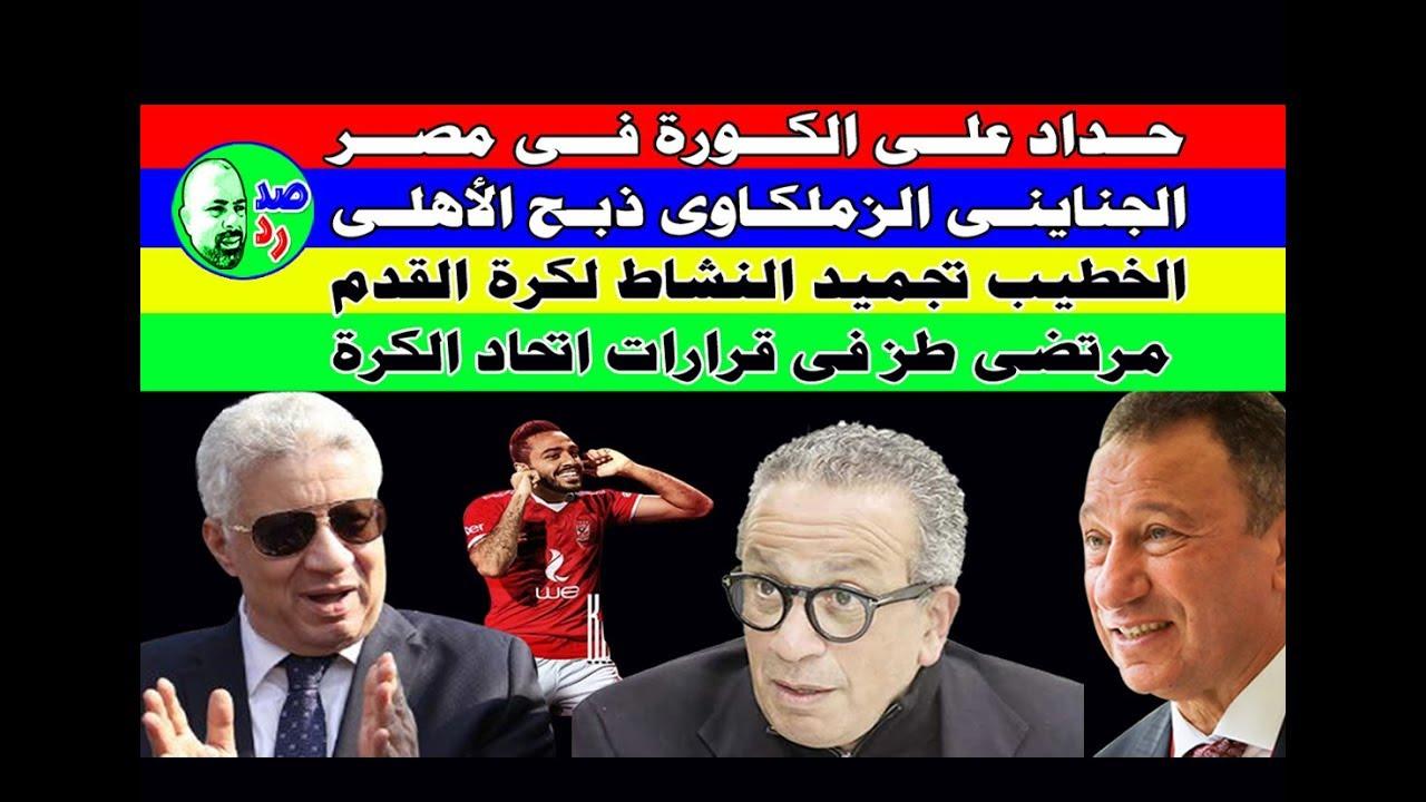 Photo of ماذا يحدث فى كرة القدم المصريه؟ عجائب وطرائف.. وسامحونى على الانفعال – الرياضة