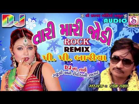 Tari Mari Jodi | PP Bariya | Rakesh Raval | DJ REMIX | Latest Timali Song | Timali Gafuli