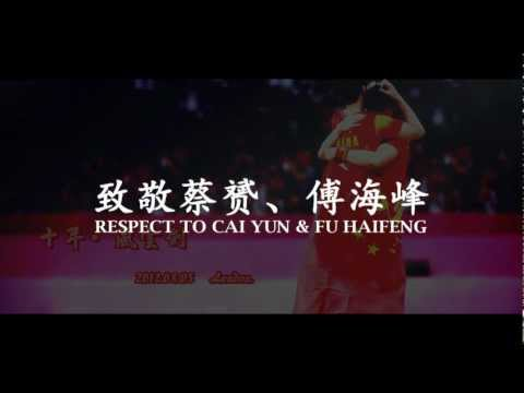 Tribute to Cai Yun & Fu HaiFeng | Rebirth of a Dream - 蔡赟/傅海峰 | 风云再起