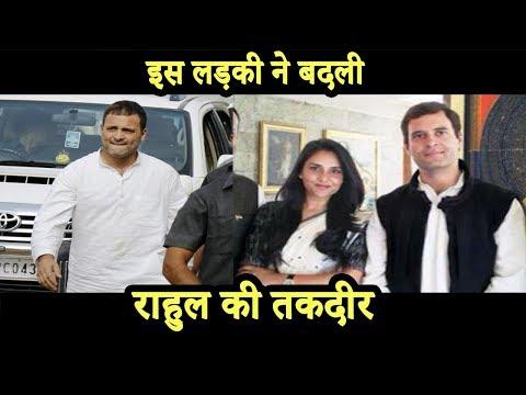 मिलिए Rahul Gandhi की तकदीर बदलने वाली लड़की से| Divya Spandana (Ramya) a New face of Congress|