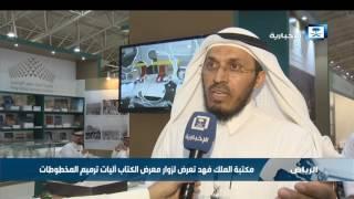مكتبة الملك فهد تعرض لزوار معرض الكتاب آليات ترميم المخطوطات