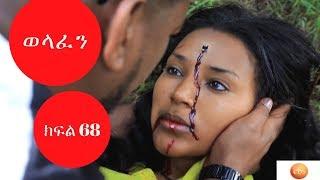Welafen Drama: Season 5 Part 68 - Ethiopian Drama