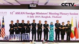 [中国新闻] 东盟外长会开幕并发表联合公报 | CCTV中文国际