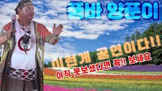 명인 양푼이 품바 공연 칠곡